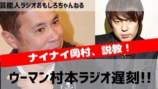 芸能人ラジオ おもしろチャンネル ウーマンラッシュアワー村本がラジオ...