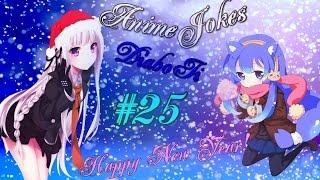Аниме приколы под музыку | Аниме моменты под музыку | Anime Jokes № 25 Happy New Year!