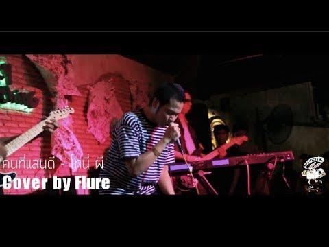 คนที่แสนดี - โทนี่ ผี  Cover by Flure  [Live] 20Something Bar