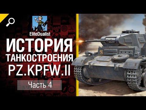 История танкостроения №4 - Pz.Kpfw. II - от EliteDualistTv [World of Tanks]