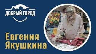 Добрый город - Евгения Якушкина