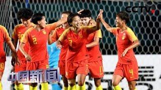 [中国新闻] 2019法国女足世界杯 北京时间今晚9:00 中国队将迎战德国队 | CCTV中文国际