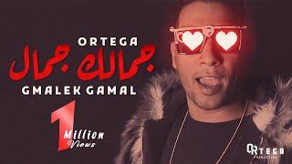 "كليب مهرجان""جمالك جمال""اورتيجا | توزيع شيندي وخليل - ortega gmalek gamal (official Video Clip )"