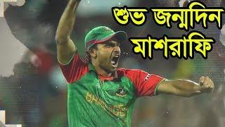 বাংলাদেশ ক্রিকেট ইতিহাসের অন্যতম সেরা অধিনায়ক  | ০৫ অক্টোবর ২০১৯