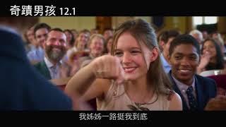 【奇蹟男孩】短版預告鼓掌篇 12/1溫暖獻映