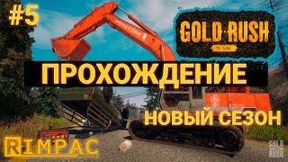 Gold Rush The Game _ #5 _ Первое золото на новом месте!