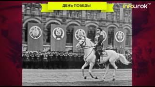 Видеоурок к классному часу 'День Победы  9 мая'