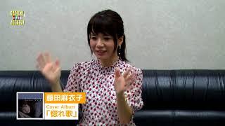 藤田麻衣子 CoverAlbum「惚れ歌」 発売中 2006年「恋に落ちて」でデビュ...