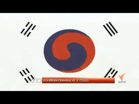 เกาหลีใต้ลดคีย์เพลงชาติ 2 ตัวโน้ต