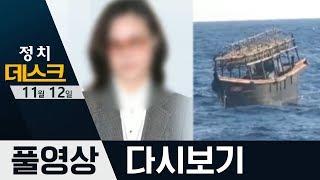 정경심, 曺 장관 지명 뒤 선물 투자·정부, 북 정보 감청해 파악 | 2019년 11월 12일 정치데스크