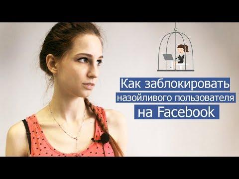 Вопрос: Как заблокировать страницу на Facebook?