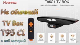 Не обычный TV Box T95 C1 с встроенной WEB-камерой и микрофоном Распаковка