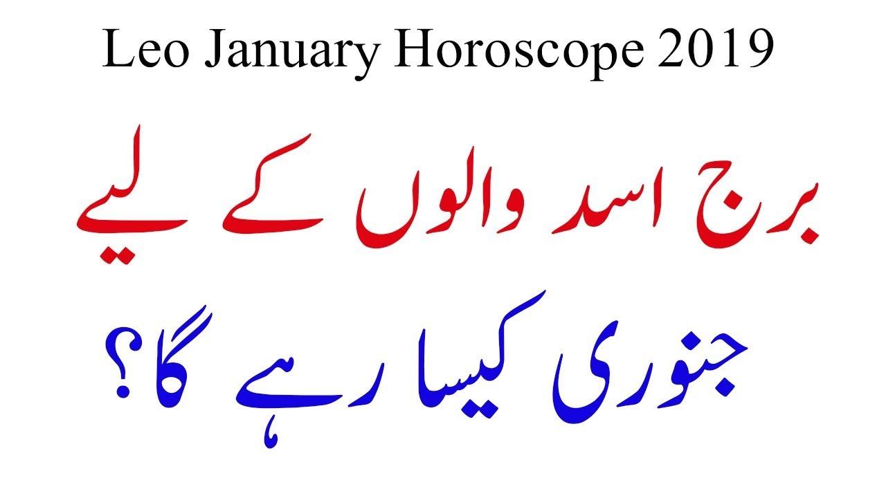 Leo January Monthly Horoscope 2019 Leo January 2019 Forecast In Urdu