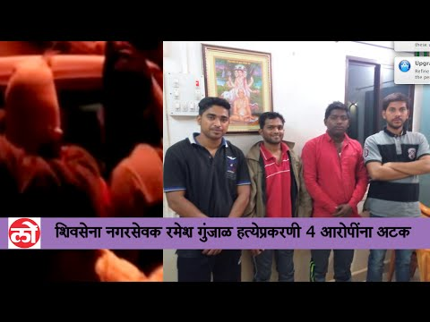 Ambernath Corporator Ramesh Gunjal Murder 4 Arrested by Titwala Police