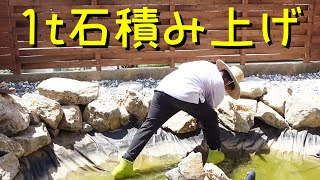 池に1トンの石を積み上げます【牧場作り#15】
