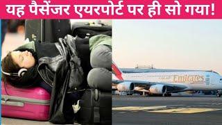 विमान में चढ़ने से पहले ही पैसेंजर सो गया, Passenger Fall Asleep before Boarding the plane at Dubai!