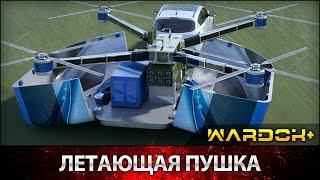 Оружие ближайшего будущего   Летающая пушка 3D обзор / Wardok+