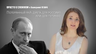 №10 ПРОСТО О СЛОЖНОМ. Кремлевская диета: украинцы больше друзья россиян, чем Путин?
