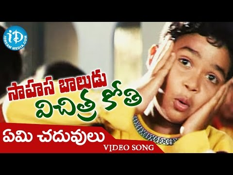 Sahasa Baludu Vichitra Kothi Movie Songs - Emi Chaduvulu Baboy Video Song || Vijayashanti