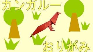 茶色の折り紙でカンガルーを折りました.