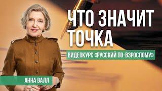 «Русский по-взрослому» с Анной Валл. Урок 13. Точка