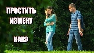 КАК ПРОСТИТЬ ИЗМЕНУ мужа или жены: советы психолога
