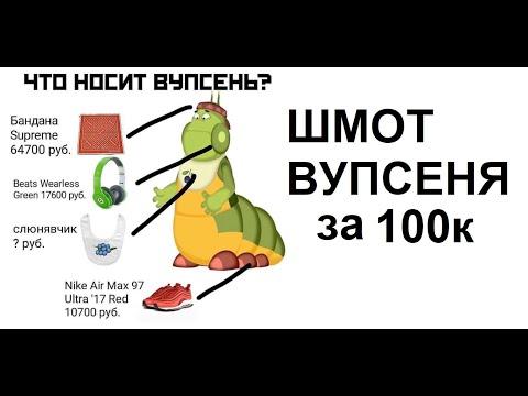 Лютые приколы Шмот Вупсеня за 100к. МАЖОРНАЯ гусеница