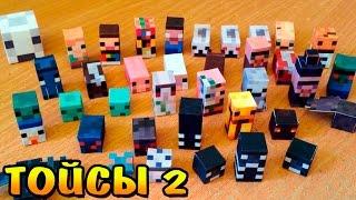 Бумажный Minecraft: ТОЙСЫ 2