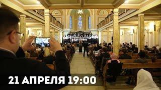 Анонс! Молитва за Израиль в Центральной Церкви Евангельских Христиан-Баптистов в Москве