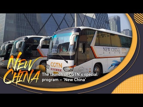 """: The launch of CGTN&39;s special program – &39;New China&39; """"全景中国"""",出发!"""