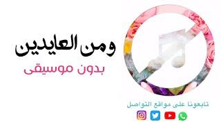 بدون موسيقى:  من العايدين - محمد عبده
