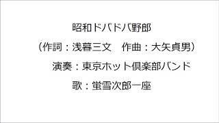 東京ホット倶楽部バンド&蛍雪次郎一座 - 昭和ドバドバ野郎