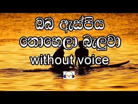Oba As Piya Nohela Baluwa Karaoke (without voice) ඔබ ඇස්පිය නොහෙලා බැලුවා