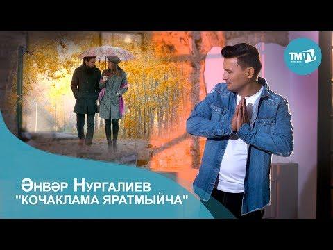Анвар Нургалиев - Кочаклама яратмыйча
