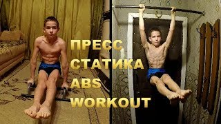 ПРЕСС СТАТИКА //ABS WORKOUT.