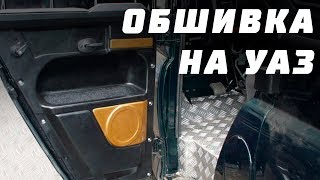 ОБШИВКА ДВЕРЕЙ для УАЗ 469/Хантер, пластик с Декором
