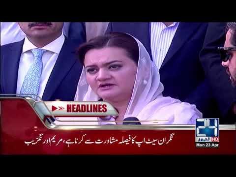 News Headlines | 5:00 PM | 23 April 2018 | 24 News HD