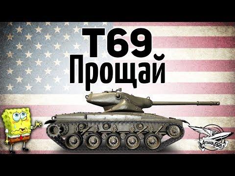 T69 - Прощай