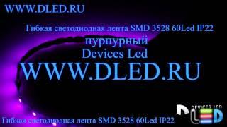 Гибкая светодиодная лента IP22 SMD 3528 (60 LED) 360 Пурпурная(Светодиодная лента smd 3528 60 светодиодов на метр, прекрасно подходящая для декоративной подсветки. Лента..., 2016-11-14T06:14:04.000Z)