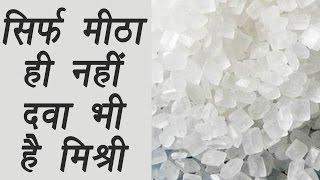 Mishri (candy sugar or rock sugar), मिश्री is a unrefined form of s...