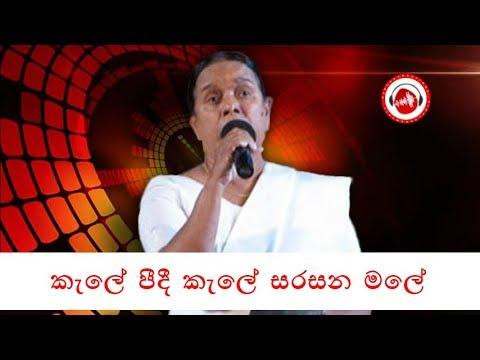 kale-peedi-kale-sarasana-male---👩🎤nanda-malini-|-🏷️sinhala-songs-listing-🇱🇰