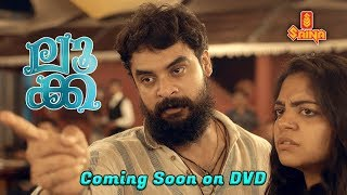 Luca DVD Trailer Tovino Thomas Ahaana Krishna Arun Bose Sooraj S Kurup Saina Movies