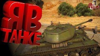 Я в танке! ( War thunder )