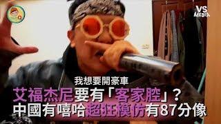 中國有嘻哈超狂模仿?!艾福杰尼要有「客家腔」?!《VS MEDIA》