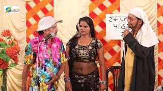 nautanki रम्पत की पाठशाला rampat harami ki hot nautanki laila majnu stage program