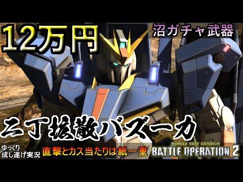 『バトオペ2』12万円の沼ガチャ武器!ZⅡ用二丁拡散バズーカ【機動戦士ガンダムバトルオペレーション2】ゆっくり実況『Gundam Battle Operation 2』GBO2