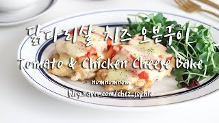 [ENG/KOR] 토마토를 얹은 닭다리살 치즈 오븐구이…