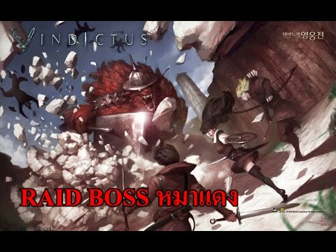 (EVA GAMER) Vindictus [Sv.TH] ทริคลง RaidBoss หมาแดง [สายยิงไกล]