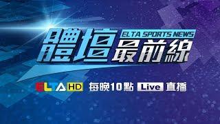 【1/22 LIVE】愛爾達體育家族『2019 體壇最前線』,最專業的運動新聞
