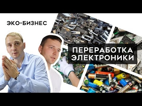 Переработка электроники и бытовой техники. Эко-бизнес